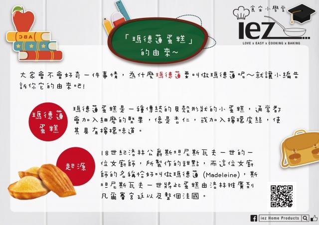 食安小學堂-瑪德蓮蛋糕-01.jpg