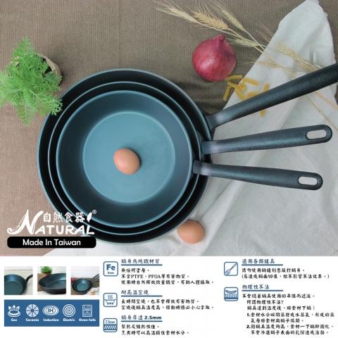為什麼一定要入手一隻自然食器碳鋼鍋呢 (2).jpg