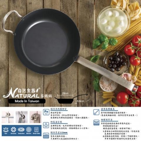 為什麼一定要入手一隻自然食器碳鋼鍋呢 (1).jpg