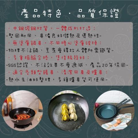 為什麼一定要入手一隻自然食器碳鋼鍋呢 (3).jpg