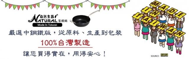 自然食器 made inTW.jpg