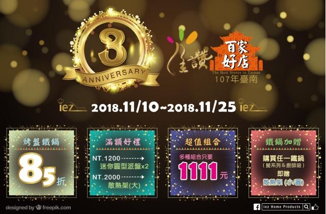 2018-週年慶85折.jpg