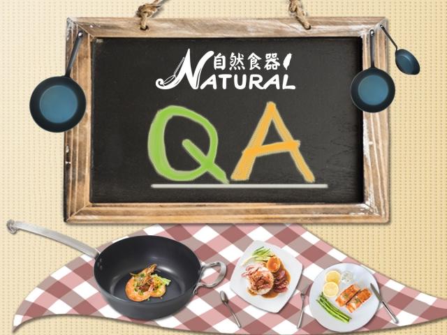 自然食器鐵鍋Q&A