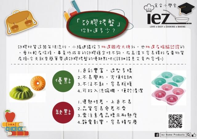 食安小學堂-矽膠烤盤-01.jpg