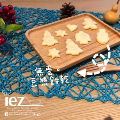無蛋豆漿餅乾-1.jpg