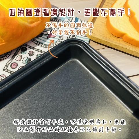 布朗尼烤盤-03.jpg